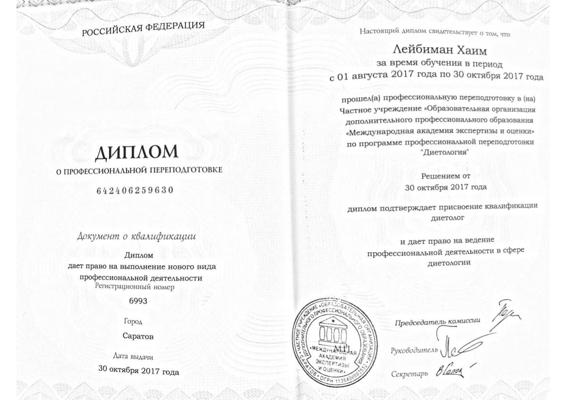 01-diploma